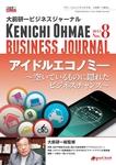 大前研一ビジネスジャーナル No.8(アイドルエコノミー~空いているものに隠れたビジネスチャンス~)-電子書籍