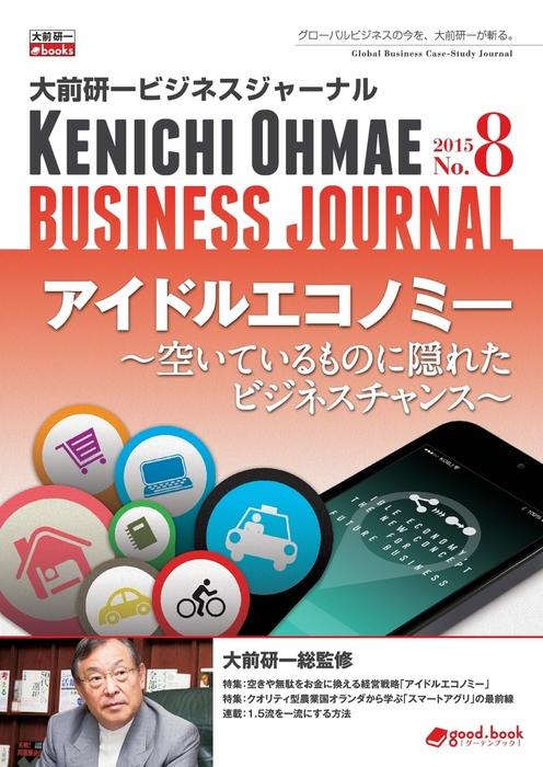 大前研一ビジネスジャーナル No.8(アイドルエコノミー~空いているものに隠れたビジネスチャンス~)-電子書籍-拡大画像
