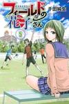 フィールドの花子さん(5)-電子書籍