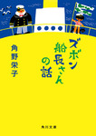 ズボン船長さんの話-電子書籍