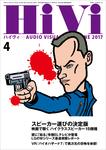 HiVi (ハイヴィ) 2017年 4月号-電子書籍