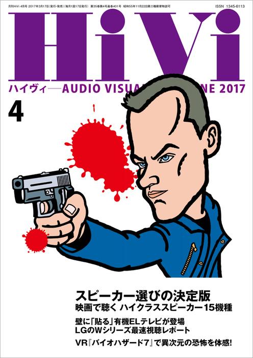 HiVi (ハイヴィ) 2017年 4月号-電子書籍-拡大画像