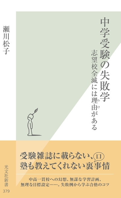 中学受験の失敗学~志望校全滅には理由(わけ)がある~-電子書籍