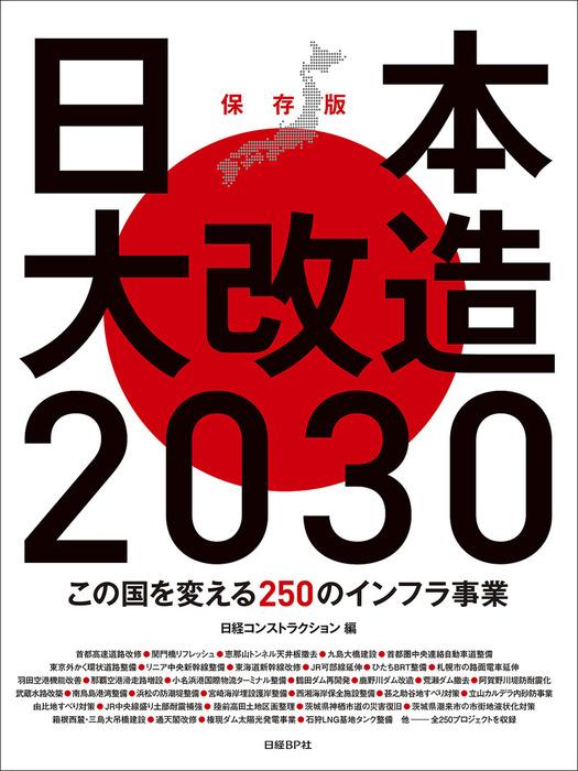 日本大改造2030 この国を変える250のインフラ事業拡大写真