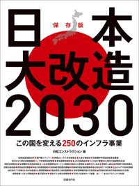 日本大改造2030 この国を変える250のインフラ事業-電子書籍