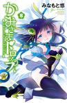 かみさまドロップ【電子特別版】 (8)-電子書籍