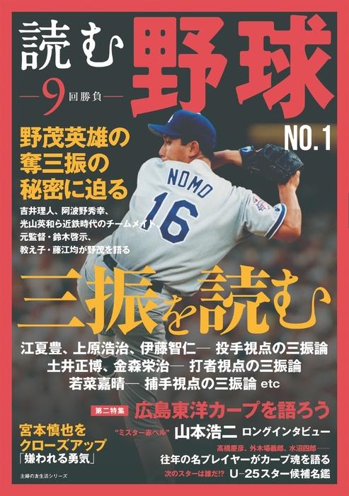 読む野球-9回勝負-No.1拡大写真