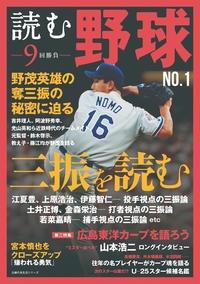 読む野球-9回勝負-No.1-電子書籍