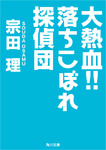 大熱血!!落ちこぼれ探偵団-電子書籍