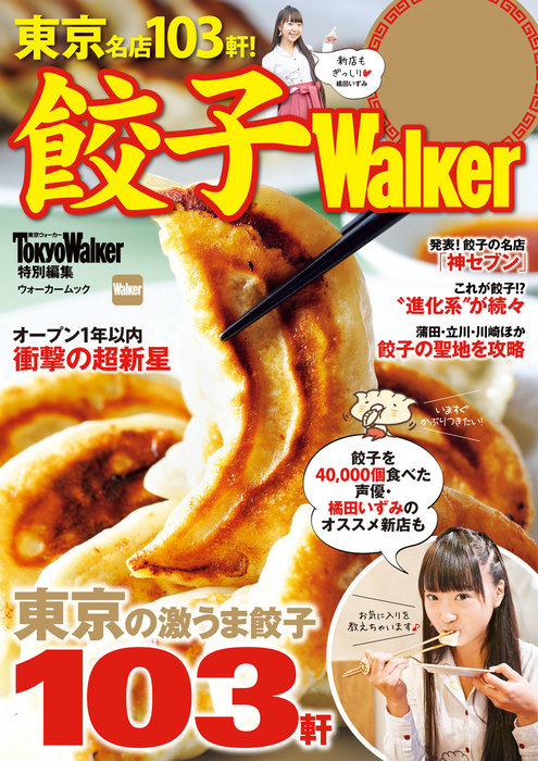 餃子Walker-電子書籍-拡大画像