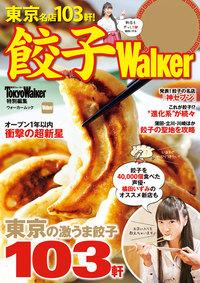 餃子Walker-電子書籍