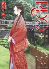 RDG4 レッドデータガール 世界遺産の少女(スニーカー文庫)