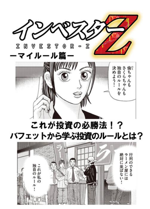 【超!試し読み】インベスターZ マイルール篇拡大写真