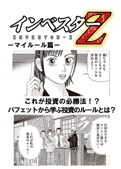 【超!試し読み】インベスターZ マイルール篇-電子書籍