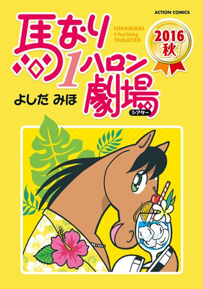 馬なり1ハロン劇場 / 2016秋-電子書籍