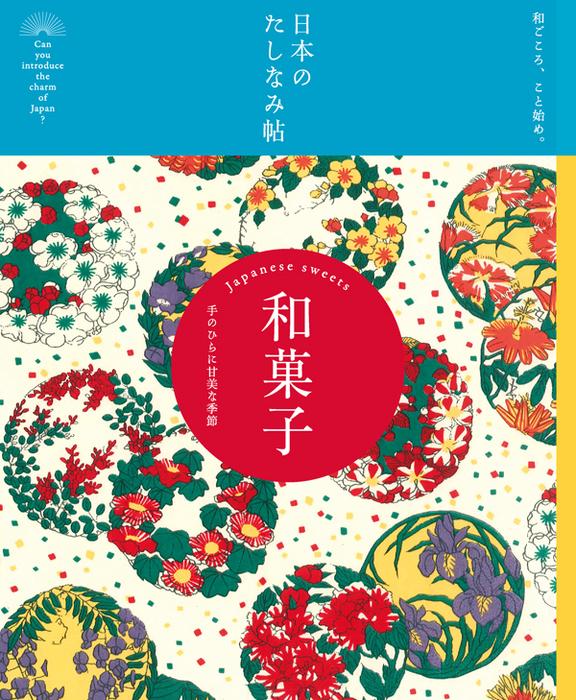 日本のたしなみ帖 和菓子拡大写真