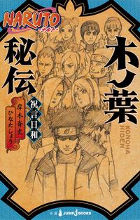 NARUTO―ナルト― 木ノ葉秘伝 祝言日和-電子書籍