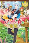 アマモの森のご飯屋さん-電子書籍