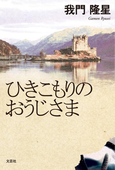 ひきこもりのおうじさま-電子書籍