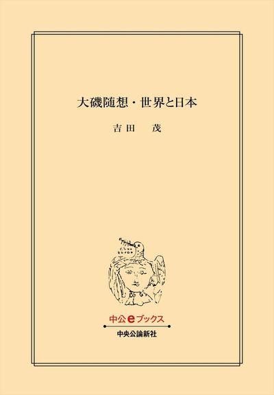 大磯随想・世界と日本-電子書籍