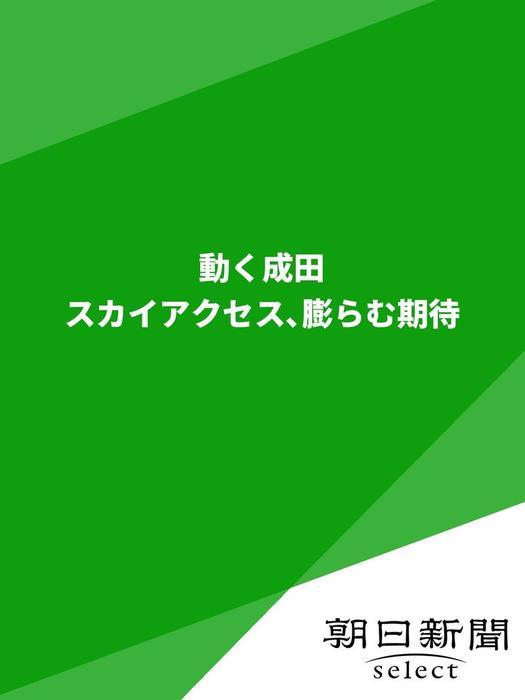 動く成田 スカイアクセス、膨らむ期待拡大写真