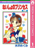 「ないしょのプリンセス(りぼんマスコットコミックスDIGITAL)」シリーズ
