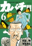 カバチ!!! -カバチタレ!3-(6)-電子書籍