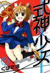 式神×少女 1巻-電子書籍