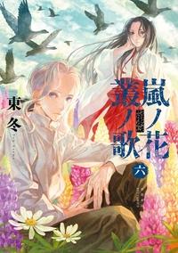 嵐ノ花 叢ノ歌(6)【特典ペーパー付き】-電子書籍