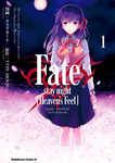 Fate/stay night [Heaven's Feel](1)-電子書籍