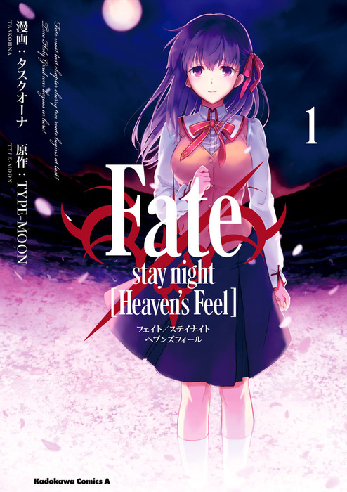 Fate/stay night [Heaven's Feel](1)-電子書籍-拡大画像