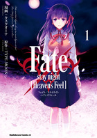 Fate/stay night [Heaven's Feel](角川コミックス・エース)