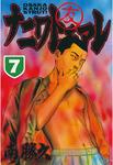 ナニワトモアレ(7)-電子書籍