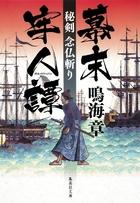 「幕末牢人譚(集英社文庫)」シリーズ