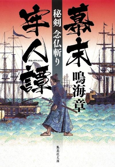 幕末牢人譚 秘剣 念仏斬り-電子書籍