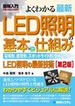 図解入門 よくわかる 最新LED照明の基本と仕組み[第2版]-電子書籍