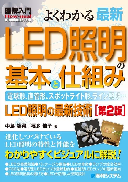 図解入門 よくわかる 最新LED照明の基本と仕組み[第2版]拡大写真