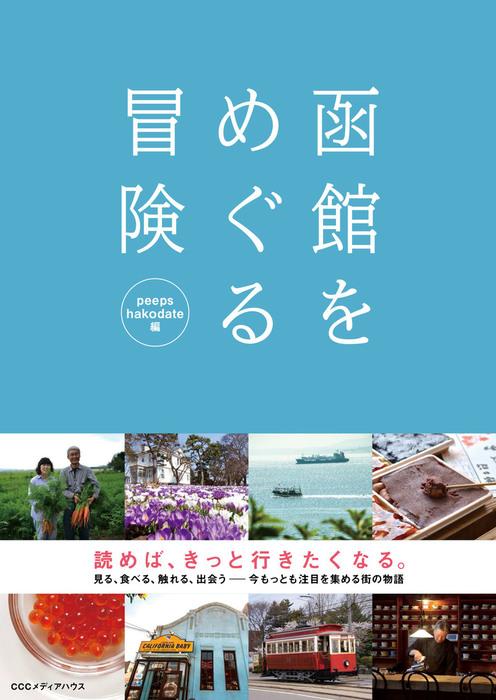 函館をめぐる冒険拡大写真
