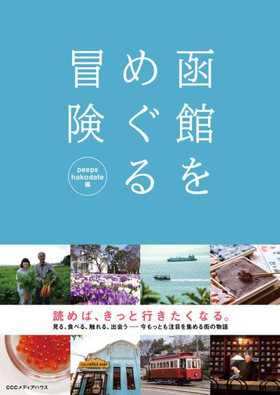 函館をめぐる冒険-電子書籍