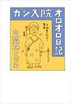 ガン入院オロオロ日記-電子書籍