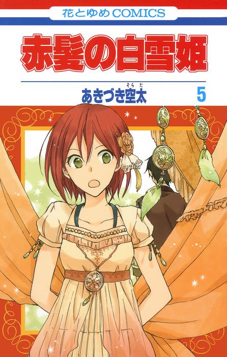 赤髪の白雪姫 5巻拡大写真