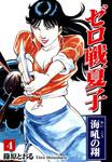ゼロ戦夏子(4)《海吼の翔》-電子書籍