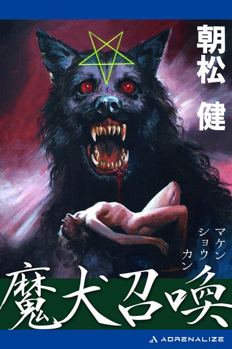 魔犬召喚-電子書籍-拡大画像