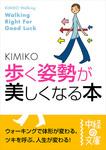 歩く姿勢が美しくなる本-電子書籍