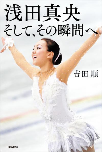 浅田真央 そして、その瞬間へ-電子書籍