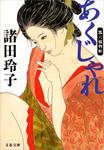 あくじゃれ 瓢六捕物帖-電子書籍