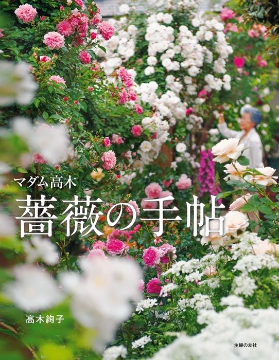 マダム高木 薔薇の手帖-電子書籍-拡大画像