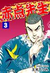 赤点先生(3)-電子書籍
