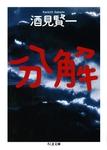分解-電子書籍