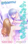 Love Jossie ふれるかおる story03-電子書籍
